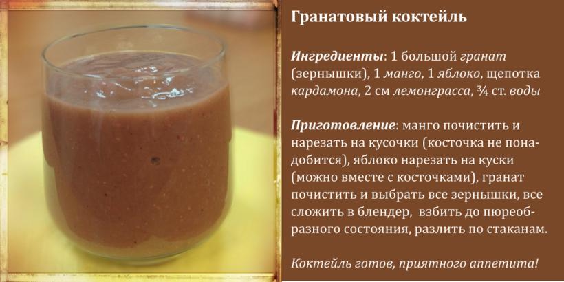 Гранатовый коктейль